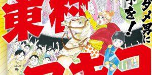 akiko-higashimura-himoxile-cover