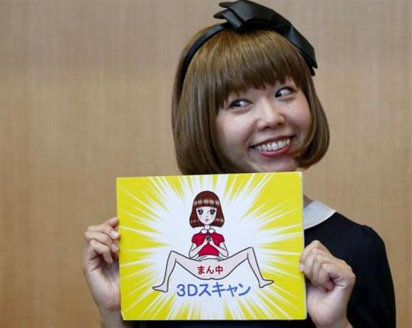 japanese-3d-printing-vagina-artist-denies-charges-6