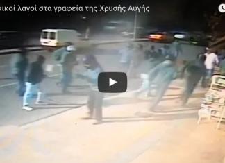 video aggressione contro Alba Dorata